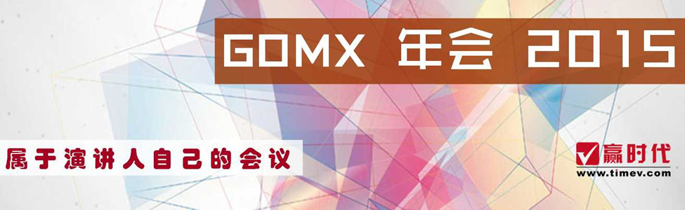 2015GOMX年会即将召开